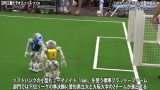 【電子版】ロボカップ2017名古屋世界大会、本日決勝戦