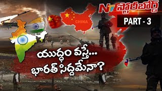 Is Indian Army Ready to Fight China? || Story Board 03 || NTV