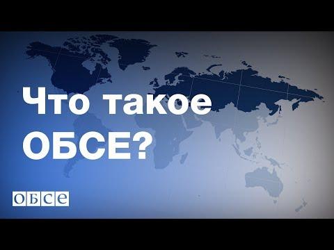 Что такое ОБСЕ - DomaVideo.Ru
