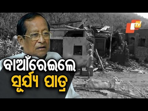 Minister Surya Narayan Patro tries to defend Cyclone Titli gaffe