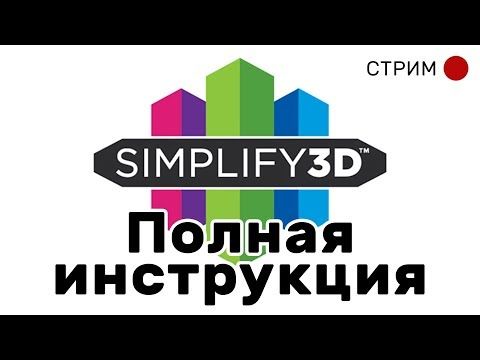 Полный гайд по Simplify3D - вырезка из стрима. Перезалив