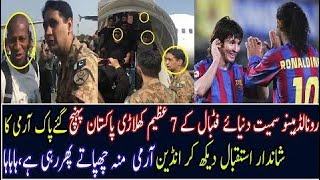 top 8 footballers including Ronaldinho arrive in Pakistan  Pakistan army received New Daily ISLAMABAD: Eight top footballers...