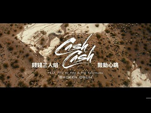 Cash Cash 錢錢三人組 - Broken Drum 鼓動心跳  (華納 official 高畫質 HD 官方完整版MV)