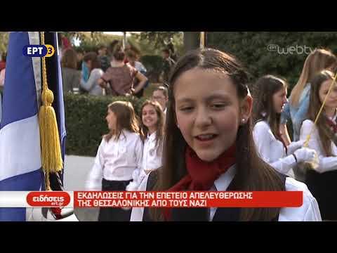 Εκδηλώσεις για την Επέτειο Απελευθέρωσης της Θεσσαλονίκης από τους Ναζί | ΕΡΤ