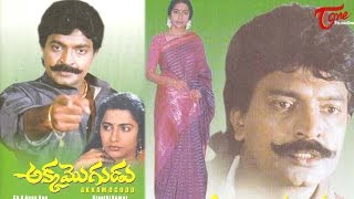 Akka Mogudu - Full Length Telugu Movie - Rajasekhar - Suhasini