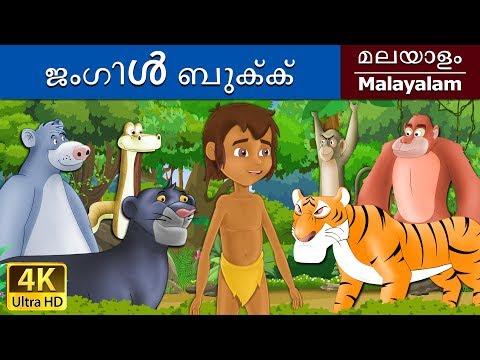 ജംഗിൾ ബുക്ക്   Jungle Book in Malayalam   Fairy Tales in Malayalam   Malayalam Fairy Tales