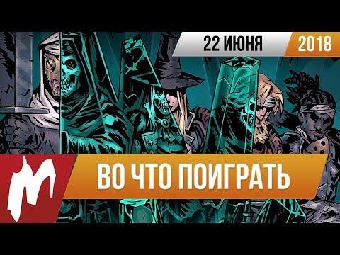 🎮Во что поиграть на этой неделе — 22 июня + Лучшие скидки на распродаже в Sтеам - DomaVideo.Ru