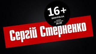 16+ із Сергієм  Стерненко
