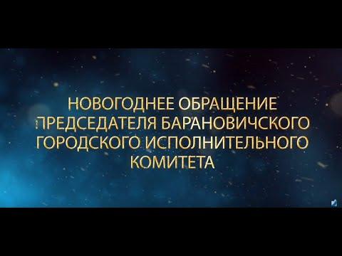 Новогоднее обращение председателя Барановичского горисполкома Громаковского Ю. А.  2021.