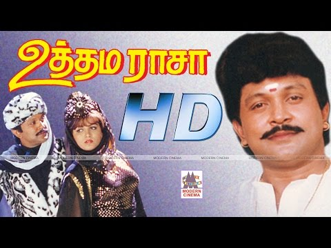 Video Uthama Raasa Full Movie HD உத்தமராசா பிரபு குஷ்பு நடித்த காதல் சித்திரம் download in MP3, 3GP, MP4, WEBM, AVI, FLV January 2017