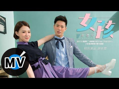 韋禮安- 女孩 Girl (MV) 「長不大的爸爸」片頭曲