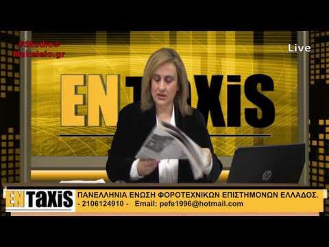 ENTaxis -ep68- 22-05-2017