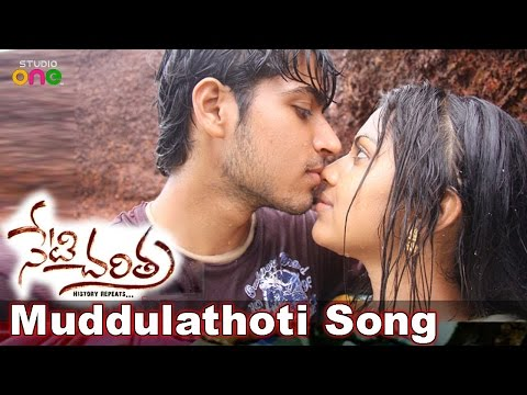 Muddulathoti Yuddam Romantic Song - Neti Charitra Movie - Amala Paul | Harish Kalyan