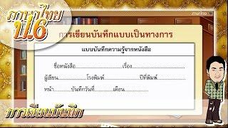 สื่อการเรียนการสอน การเขียนบันทึก ป.6 ภาษาไทย