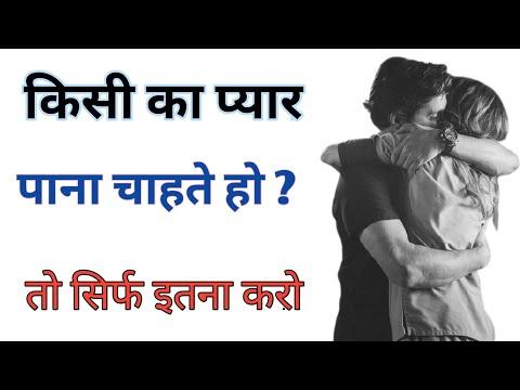 किसी को जीवनभर अपना बनानां है ? । तो ये करिए । Jogal Raja Love Tips In Hindi
