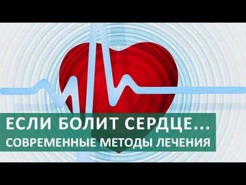Болезни сердца лечение.Современные методы диагностики и лечения болезней сердца.