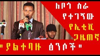 Ethiopia : ለቦጎ ስራ የተገኝው || የኢቲቪ ጋዜጠኛ !! ያልተባዙ ፅንሶች ||  new [2019]