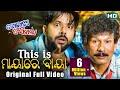 Papu Pompom & Sabyasachi | New Film