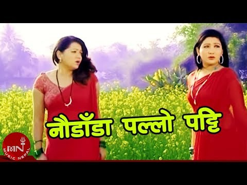 Video Naudada Pallopati by Ramji Khand & Tika Pun download in MP3, 3GP, MP4, WEBM, AVI, FLV January 2017