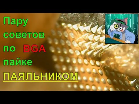 Замена BGA микросхем без трафарета