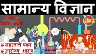 General Science  सामान्य विज्ञान  आरोग्य शास्त्र  for mpsc upsc sti psi asst exams MPSC साठी चे बाकीचे LECTURES बघण्यासाठी खाली दिलेल्या LINK वर CLICK कराWatch Mpsc lectures Online:https://www.youtube.com/channel/UCjhTfq5TACq6pu2Dl2aYTGwIn these videos, we are going to reveal to you exactly, step-by-step how we can Crack Mpsc and many Competitive exams.This video will provide very useful information and it will help in all competitive examinations such as Upsc Mpsc STI PSI ASSISTANT as well as Bank exams also..so please watch this lecture it will definitely help you to Crack Mpsc as well as Upsc...★☆★ VIEW THE OTHER POST: ★☆★ https://www.youtube.com/channel/UCjhTfq5TACq6pu2Dl2aYTGw★☆★ SUBSCRIBE TO US ON : ★☆★https://www.youtube.com/channel/UCjhTfq5TACq6pu2Dl2aYTGw/featured★☆★ FOLLOW VISION GOVERNMENT JOB BELOW: ★☆★Facebook Group: https://www.facebook.com/groups/1886957188200638/  Facebook Page: https://www.facebook.com/visiongovernmentjobvGj/ ★☆★ OUR OTHER VIDEOS & PLAYLISTS: ★☆★ Mpsc lectures in marathi https://www.youtube.com/watch?v=xq0e1NMVNvI&list=PLkrDYQ59e_iFJ8nfq5BhMPD7j2iLY21E3 Vision MPSC https://www.youtube.com/watch?v=nbR5cdre7oY&list=PLkrDYQ59e_iH4TKSnh2wtp4l6ku8v_cvv Vision history https://www.youtube.com/watch?v=WlIqFO4BKkc&list=PLkrDYQ59e_iE0IfEWwN8vQwriTOle0rYU Vision Economics in Marathi Economics lectures in Marathi https://www.youtube.com/playlist?list=PLkrDYQ59e_iHQqSJ08t_p2kqalqtmEXOz Vision Polity in Marathi Polity lectures in Marathihttps://www.youtube.com/watch?v=91nM3rwwZiY&list=PLkrDYQ59e_iGPthv1zDco1KDu5rcDoC3b VISION G K SERIES https://www.youtube.com/watch?v=ZRThYxPIsAA&list=PLkrDYQ59e_iEnB3Ni03sua8Fs54BZq7do Vision Current Affairs in Marathi Current Affairs in Marathihttps://www.youtube.com/playlist?list=PLkrDYQ59e_iEUri5Vsm4aTvBYIz2ohH5a Vision Geography in Marathi https://www.youtube.com/watch?v=FPaIfsCycRU&list=PLkrDYQ59e_iGP0pqU9WEJ41-UvoCBIT7v Vision Science https://www.youtube.com/watch?v=mtQymYAVE38&list=PLkrDYQ59e_iHnyF7HDeefyKv2h4Qg4tyc Vision Daily Quiz  https://www.youtube.com/playlist?list=PLkrDYQ59e_iHdy7Qd63nx2spWA4LcHrJJWe started our channel, Vision Government Job, on 02 October of 2016.★☆★ RECOMMENDED RESOURCES: ★☆★https://www.youtube.com/channel/UCjhTfq5TACq6pu2Dl2aYTGw
