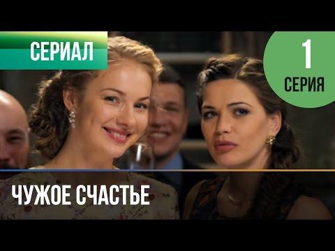 Чужое счастье 1 серия - Мелодрама | Фильмы и сериалы - Русские мелодрамы (видео)