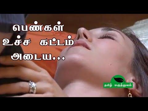 Video பெண்கள் உச்ச கட்டம் அடைய    Woman Sex Tips Tamil   Woman Climaxes 50 Times download in MP3, 3GP, MP4, WEBM, AVI, FLV January 2017