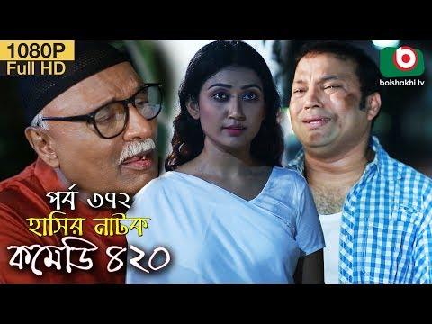হাসির নতুন নাটক - কমেডি ৪২০   Natok Comedy 420 EP 372   MM Morshed, Tania Brishty - Serial Drama