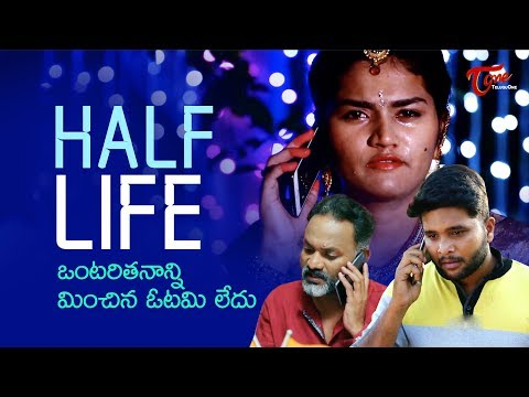 HALF LIFE | Latest Telugu Short Film 2019 | By Prudhvi Polavarapu | TeluguOne