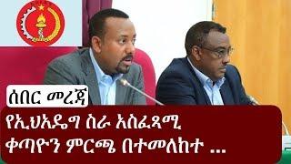 Ethiopia: ሰበር መረጃ -  ከኢህአዴግ የስራ አስፈጻሚ ኮሚቴ ስብሰባ ተጠናቀቀ | EPRDF executive committee