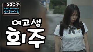Download Video 교회 일에는 지극정성 집에서는 술을 마시며 방탕한 생활을 하는 이중적인 아버지  - 희주, Heeju (2016)  //CINEHUB korean short  film MP3 3GP MP4