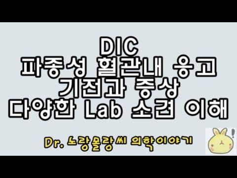 DIC(파종성혈관내응고, Disseminated intravascular coagulation) 기전(mechanism)과 검사실소견