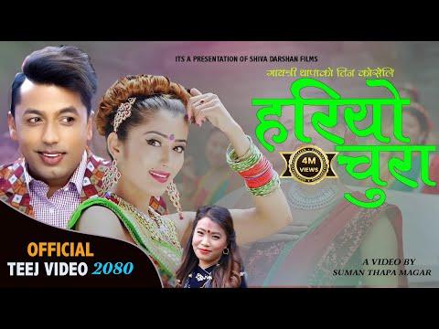 (खुमन अधिकारी को २०७५ को नया तीज गीत by Khuman Adhikari Ft. Anjali Adhikari Teej Song 2075 - Duration: 11 minutes.)