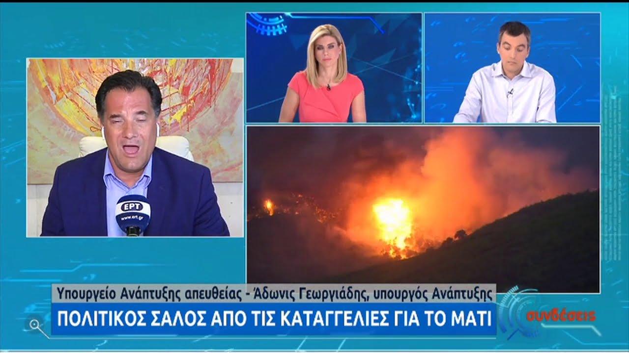 Ο υπουργός Ανάπτυξης & Επενδύσεων Άδωνις Γεωργιάδης στις «Συνδέσεις» | 21/07/2020 | ΕΡΤ