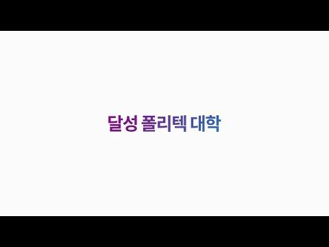 컴퓨터응용기계과 홍보영상