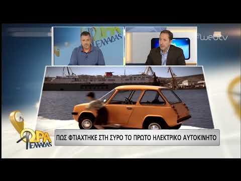 Το πρώτο ηλεκτρικό αυτοκίνητο του κόσμου κατασκευάστηκε στη Σύρο! | 20/03/19 | ΕΡΤ