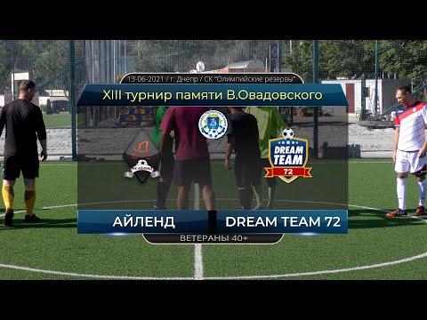 Айленд — Dream Team 72. 13-06-2021