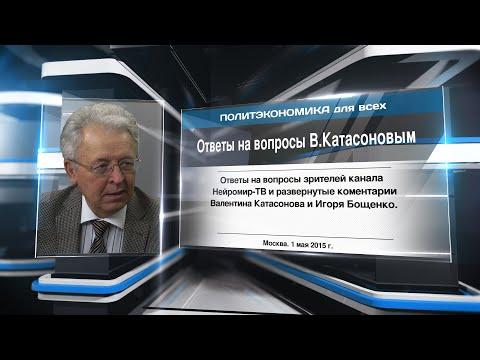 Ответы на вопросы В.Катасоновым