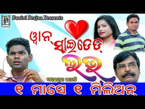 Video One Sided Love // Jogesh Jojo New Sambalpuri Comedy // PP Production download in MP3, 3GP, MP4, WEBM, AVI, FLV January 2017