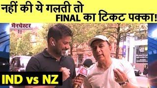 Aaj Tak Show: Ind vs NZ अहम Semi-Final के लिए Gavaskar ने चुनी अपनी Playing XI | Vikrant Gupta