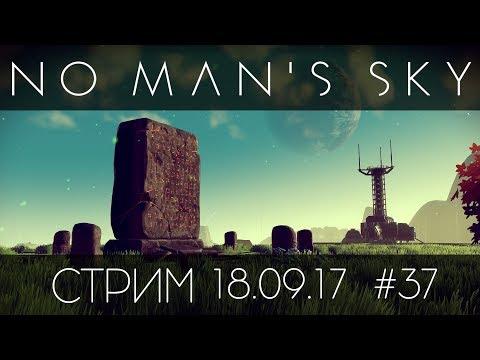 No Man's Sky - Запись стрима от 18.09.17 [#37] PC