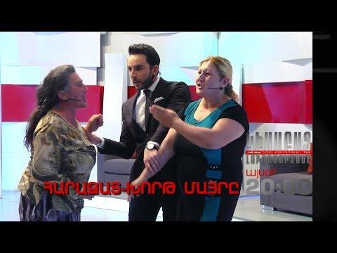 Kisabac Lusamutner anons 23.10.17 Harazat - Khort Mayre