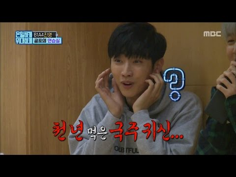 [Secretly Greatly] 은밀하게 위대하게 - Jinyoung notice hidden camera! 20161211 (видео)