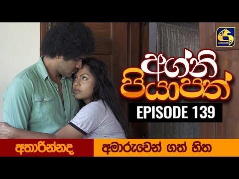 Agni Piyapath Episode 139 || අග්නි පියාපත්  ||  22nd February 2021