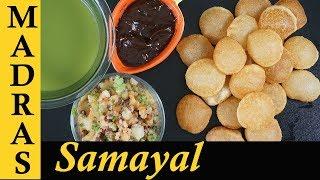 Pani Puri Recipe in Tamil | How to make pani puri in Tamil | Pani puri masala , rasam & chutney