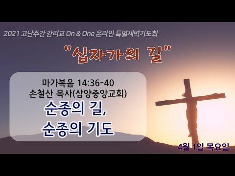 2021년 4월 1일 고난주간 온라인 특별새벽기도회(On & One 십자가의 길)