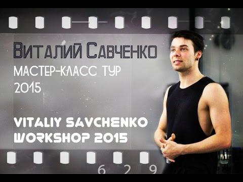 Виталий Савченко мастер-класс тур 2015 Виталии Савченко воркшоп 2015