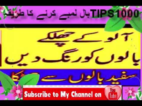 beauty tips in urdu\hindi-hairstyles-party hairstyle 2018-hair growth tips-hair oil-youtube video