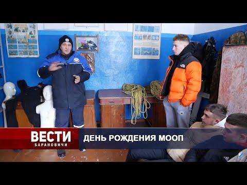 Вести Барановичи 05 февраля 2021.