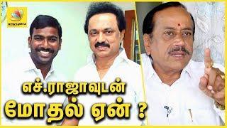 Video H.ராஜாவுடன் மோதல் ஏன் ?  : Tamilan Prasanna Interview | Anti Indian Troll, Joseph Vijay MP3, 3GP, MP4, WEBM, AVI, FLV November 2017